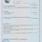 Сертификат соответствия на клей