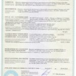 Сертификат пожарной безопасности на ОСП-3-01