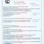 Сертификат соответствия Калевала ГОСТ
