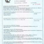 Сертификат соответствия на ОСП-3